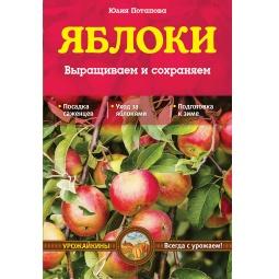Купить Яблоки. Выращиваем и сохраняем