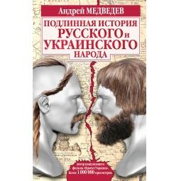 фото Подлинная история русского и украинского народа