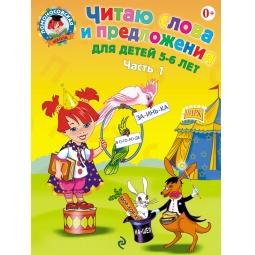 Купить Читаю слова и предложения (для детей 5-6 лет) Часть 1