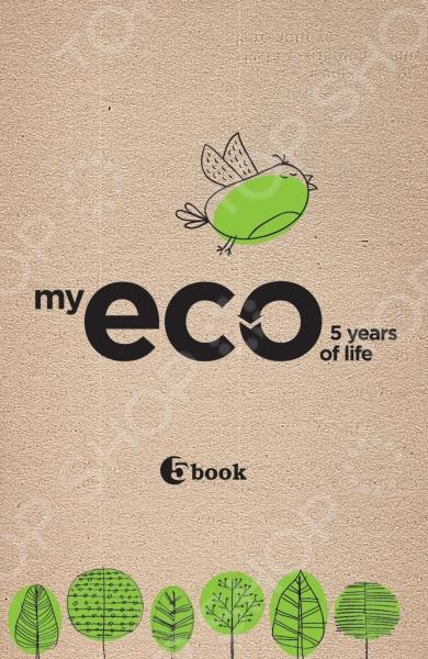 My Eco 5 Years of LifeЕжедневники<br>Мегапопулярные за рубежом, наконец-то Пятибуки выходят и у нас! Что такое Пятибук Дневник на 5 лет, с вопросами или без, в котором вы: 1 фиксируете самое важное, затрачивая максимум 5 минут в день; 2 видите, что происходило с вами ровно 1, 2, 3, 4 года назад; 3 следите, как становитесь мудрее, как развивается ваша карьера и личная жизнь. Можете начать в любое время года. Просто найдите сегодняшнее число и каждый день заполняйте всего по 3-4 строчки, а когда год закончится, начните новый с первого листа! А какой Пятибук выберете вы<br>