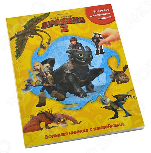 Как приручить дракона 2. Большая книжка с наклейками (+ наклейки)Кроссворды. Головоломки<br>Драконы взмывают в небо! Открой эту книгу и ты найдёшь великолепную коллекцию загадок и головоломок! можешь разгадать их сам, а если хочешь позови друзей! В подарок всем более 200 красочных многоразовых наклеек с драконами!<br>