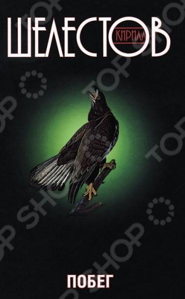 Являясь самостоятельным произведением, новая книга Кирилла Шелестова продолжает историю, начавшуюся в романе Укротитель кроликов , увлекая читателя стремительными поворотами сюжета, живописностью знакомых образов и все тем же убийственным сарказмом. В отличие от предыдущих романов - Укротитель кроликов , Пасьянс на красной масти , Жажда смерти - действие перемещается в Москву и на аван-сцену выходят новые, но хорошо знакомые нам из новейшей истории России персонажи. Автор в очередной раз заставляет поверить: честь, любовь, преданность, просто человеческое отношение друг к другу прорастают даже сквозь бетон нашей сегодняшней жизни по понятиям . И оставляют надежду...