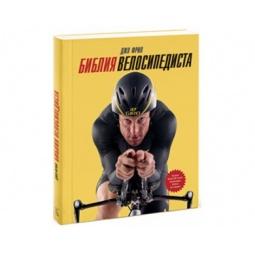Купить Библия велосипедиста