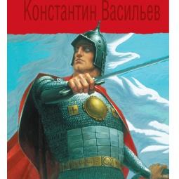 Купить Константин Васильев. Жизнь и творчество