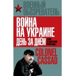 Купить Война на Украине день за днем. Рупор тоталитарной пропаганды