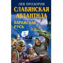 фото Славянская Атлантида - Варяжская Русь