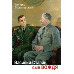 фото Василий Сталин, сын вождя