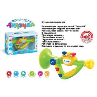 Купить Дудочка музыкальная Zhorya «Умный Я»