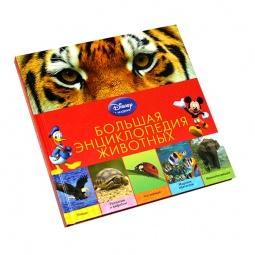 Купить Большая энциклопедия животных
