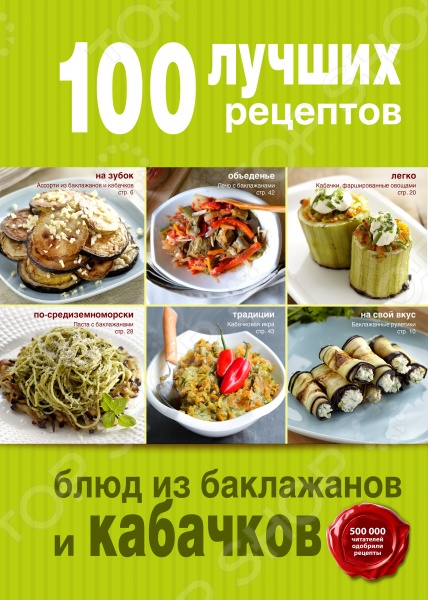 В книгах серии 100 лучших рецептов вам не придется тратить время на бесконечные поиски нужного салата, пирога или супа, потому что мы отобрали тематические рецепты для каждой книги. 100 проверенных и нужных рецептов на все случаи жизни в каждой книге.