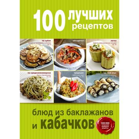 Купить 100 лучших рецептов блюд из баклажанов и кабачков