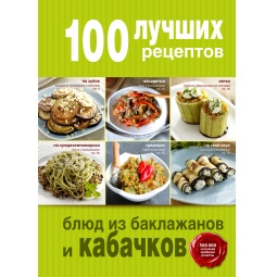 фото 100 лучших рецептов блюд из баклажанов и кабачков