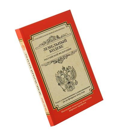 Купить Земельный кодекс Российской Федерации. Текст с изменениями и дополнениями на 20 февраля 2015 г.
