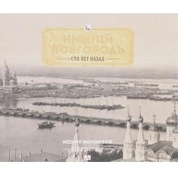 Купить Нижний Новгород сто лет назад