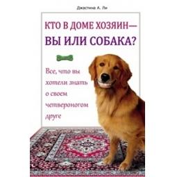 фото Кто в доме хозяин-вы или собака?Все, что вы хотели о своем четвероногом друге