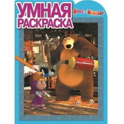 фото Маша и Медведь. Умная раскраска