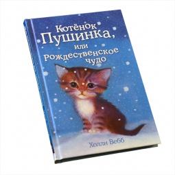 Купить Котенок Пушинка, или Рождественское чудо