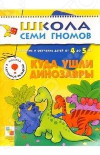 Школа Семи Гномов - это комплексная система занятий с ребенком от рождения до поступления в школу, по 12 красочных развивающих пособий на каждый год жизни ребенка-дошкольника. Для каждого возраста свой цвет, свой гномик, свои книги. Так, например, у всех книжек для детей в возрасте 4-5 лет желтые обложки. Семь лет до школы - семь цветов радуги. Пособия разработаны в соответствии с современными образовательными стандартами и будут полезны как родителям, так и специалистам: воспитателям, методистам, гувернерам.