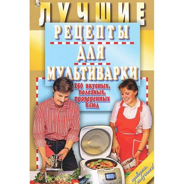 фото Лучшие рецепты для мультиварки. 250 вкусных, полезных, проверенных блюд