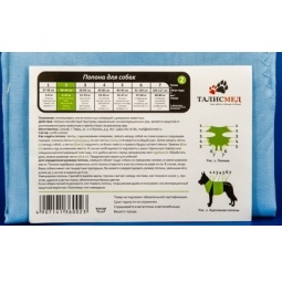 фото Попона послеоперационная для собак ТАЛИСМЕД на завязках. Вес животного: до 15 кг. Размер: 48-58 см