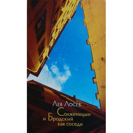 Купить Солженицын и Бродский как соседи