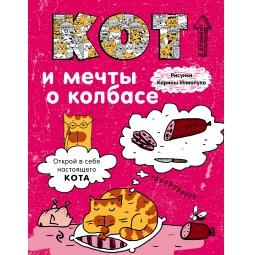 фото Кот и мечты о колбасе. Блокнот