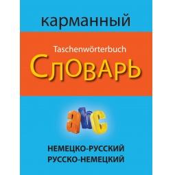 Купить Немецко-русский русско-немецкий карманный словарь