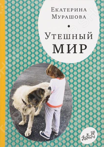 Утешный мирОбщая педагогика<br>Екатерина Мурашова - известный семейный и возрастной психолог. Помимо своей основной, консультационной, практики, она пишет научно-популярные книги для родителей о детстве, взрослении и воспитании, а также ведет свой блог в Интернете. В своих работах она рассказывает о людях, которые каждый день приходят к ней за советом. Вслушиваясь в их рассказы, всматриваясь в их истории, автор этой книги снова и снова приходит к выводу, что не существует готовых рецептов для всех, есть только одно уникальное решение для каждой семьи и - простое человеческое понимание для каждого из нас.<br>