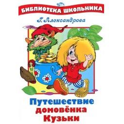 фото Путешествие домовенка Кузьки