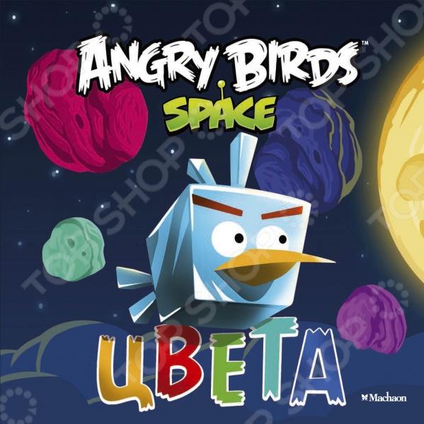 Angry Birds. Space. ЦветаЗнакомство с окружающим миром<br>Angry Birds потерялись в космосе! Сможешь найти их всех Эта книжка поможет храбрым малышам выучить цвета с любимыми героями. Детям от 0 до 3 лет.<br>