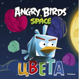 Купить Angry Birds. Space. Цвета