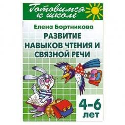 Купить Развитие навыков чтения и связной речи (для детей 4-6 лет)