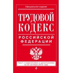 фото Трудовой кодекс Российской Федерации. Текст с изм. и доп. на 20 октября 2015 г.