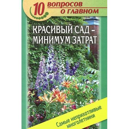 Купить Красивый сад-минимум затрат. Самые неприхотливые многолетники