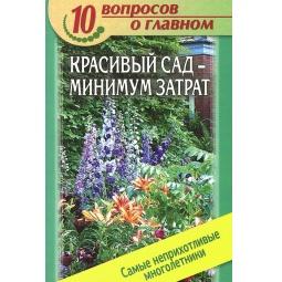 фото Красивый сад-минимум затрат. Самые неприхотливые многолетники