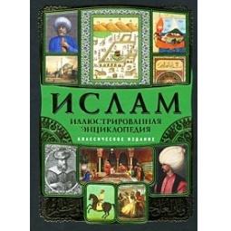 Купить Ислам. Иллюстрированная энциклопедия