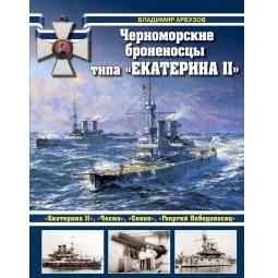 фото Черноморские броненосцы типа «Екатерина II»
