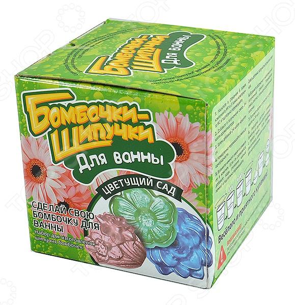 Набор для создания бомбочек Инновации для детей «Цветущий сад» инновации для детей бомбочки шипучки цветущий сад 732