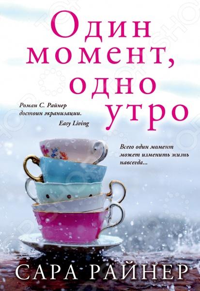 Зарубежные авторы любовных романов: Н - Р Эксмо 978-5-699-86163-7 азбука 978 5 389 06994 7
