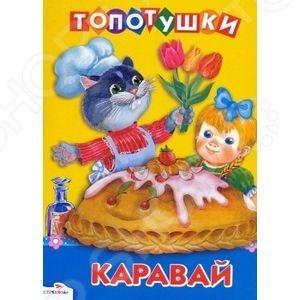 КаравайСтихи для малышей<br>Вашему вниманию предлагается русская народная песенка Каравай. Для детей дошкольного возраста.<br>