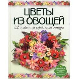 Купить Цветы из овощей. 32 модели за сорок пять минут