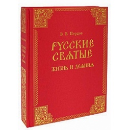 фото Русские святые. Жизнь и деяния