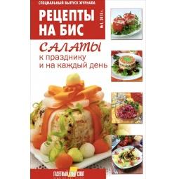 Купить Рецепты на бис 1/2015г. Салаты к празднику и на каждый день