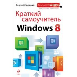 Купить Краткий самоучитель Windows 8