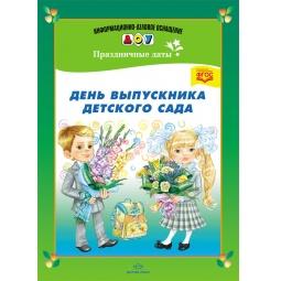Купить День выпускника детского сада