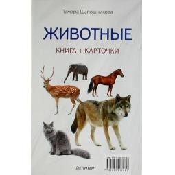 фото Животные (+ карточки)