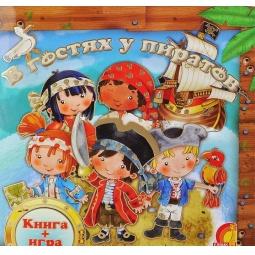 Купить В гостях у пиратов