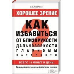 фото Хорошее зрение. Как избавиться от близорукости, дальнозоркости, глаукомы, катаракты