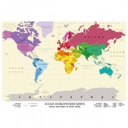 Купить Постер Гаранович «План покорения мира»