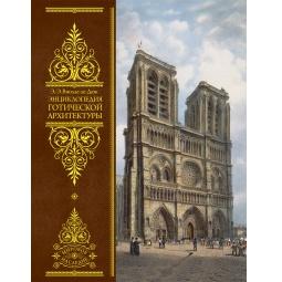 Купить Энциклопедия готической архитектуры